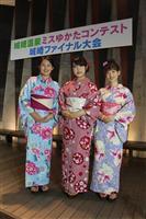 兵庫・城崎温泉の「ミスゆかた」グランプリに東京の会社員、奈良さん