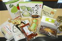 かんぴょう加工品、続々と 生産量日本一の栃木