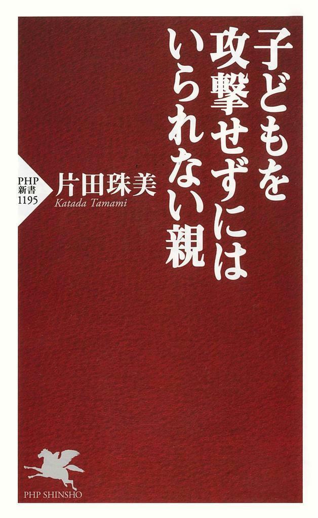 【編集者のおすすめ】『子どもを攻撃せずにはいられない親』片田珠美著