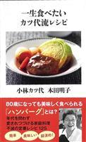 【話題の本】『一生食べたいカツ代流レシピ』小林カツ代、本田明子著