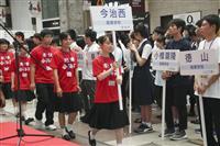 俳句甲子園、松山で開幕 22都道府県から集結