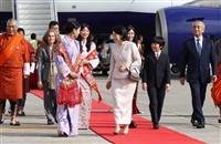 秋篠宮ご夫妻と悠仁さま、ブータンご到着