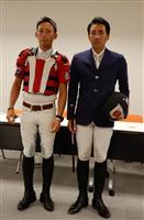 【いざ!東京五輪】ど迫力の総合馬術 日本のトップ2人が明かす競技の裏側