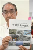 使命感で書き上げた 郷土史家・大浜氏「下関空襲の全貌」出版