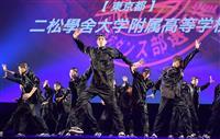 【日本高校ダンス部選手権】ビッグクラス 都勢躍進、4校入賞