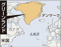 グリーンランド買収、トランプ氏意欲 米メディア報道