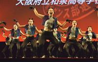 【日本高校ダンス部選手権】人間界襲う「スリラー」 大阪府立和泉