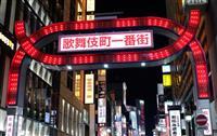 暴行容疑で福島県警警部逮捕 歌舞伎町のガールズバーで会計トラブルか