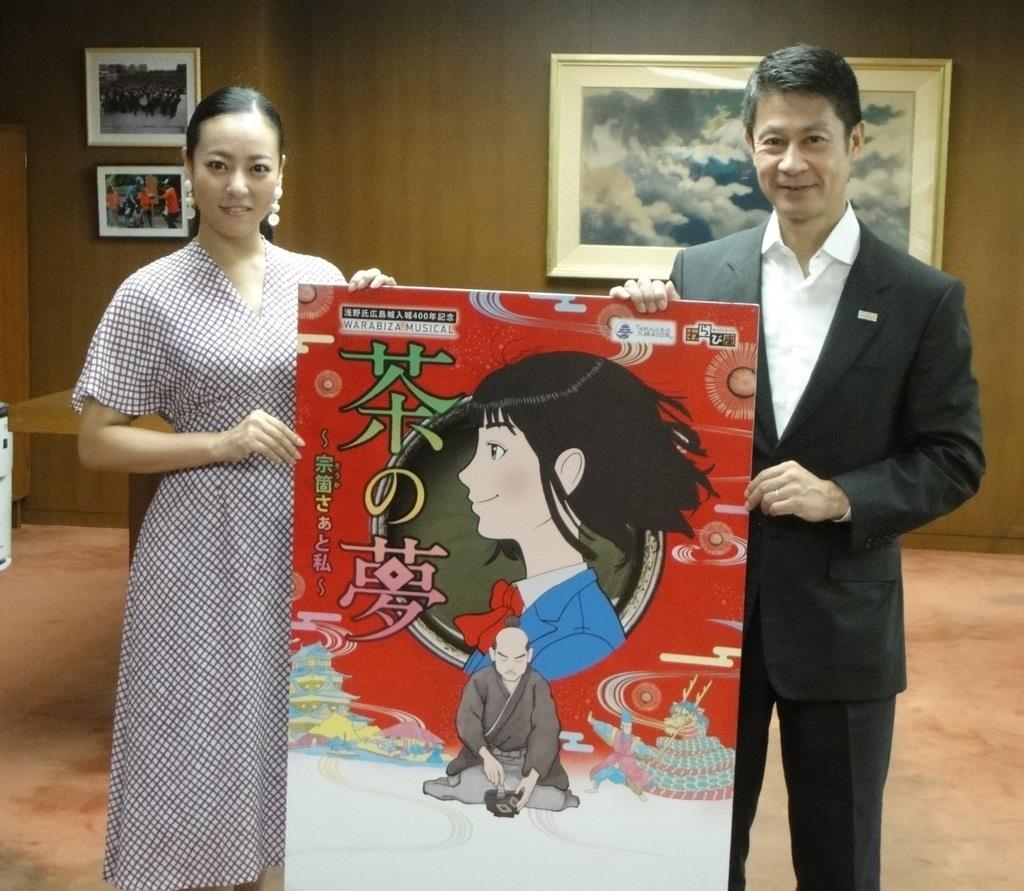 ミュージカル「茶の夢」主演女優が広島県庁訪問