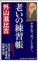 【気になる!】新書 『老いの練習帳』