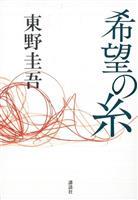 【書評】『希望の糸』東野圭吾著 「人と人の絆」問う物語