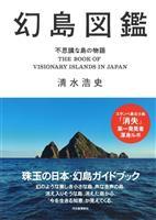 【書評】『幻島図鑑 不思議な島の物語』清水浩史著
