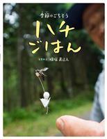 【児童書】『季節のごちそう ハチごはん』横塚眞己人写真・文