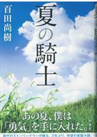 【書評】『夏の騎士』百田尚樹著