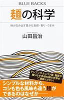 【ビジネスパーソンの必読書】『麺の科学』『創発型責任経営』『大分断』