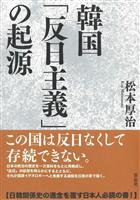 【書評】前福岡県知事・麻生渡が読む『韓国「反日主義」の起源』松本厚治著 国の存立基盤崩…