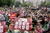 香港民主派が大規模デモ 数万人規模 「暴力」停止要求