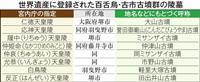 【萌える日本史講座】仁徳天皇陵か、大山古墳か…世界遺産登録で沸騰する呼称論争