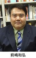【iRONNA発】米中「新冷戦」 貿易摩擦で終わらぬ「中国たたき」 前嶋和弘氏