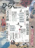 日本人が頼りにすべき価値観とは 佐伯啓思氏監修の新言論誌「ひらく」創刊