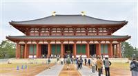 興福寺で30年ぶりに貫首交代 森谷英俊副貫首
