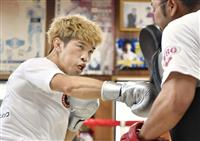 田中「いい練習してきた」 ボクシング、24日防衛戦