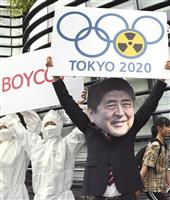 韓国、放射能や食の安全に疑義 五輪会議前に通知