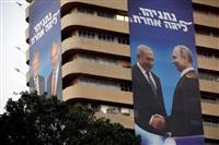 イスラエル再選挙まで1カ月 ネタニヤフ首相の続投が焦点