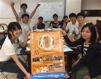 兵庫・尼崎でダンスフェス JC60周年記念