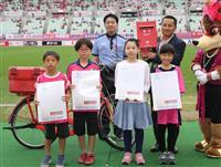 C大阪は読み書き、川崎Fは算数…子供たちをアシスト