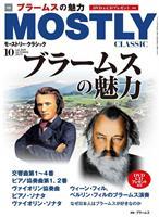 モーストリー・クラシック10月号 「ベートーベンの交響曲第10番」との評価も ブラーム…