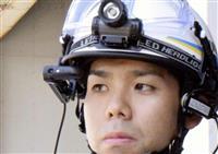 佐賀県警、スマートグラスで訓練 災害時、人命救助に威力