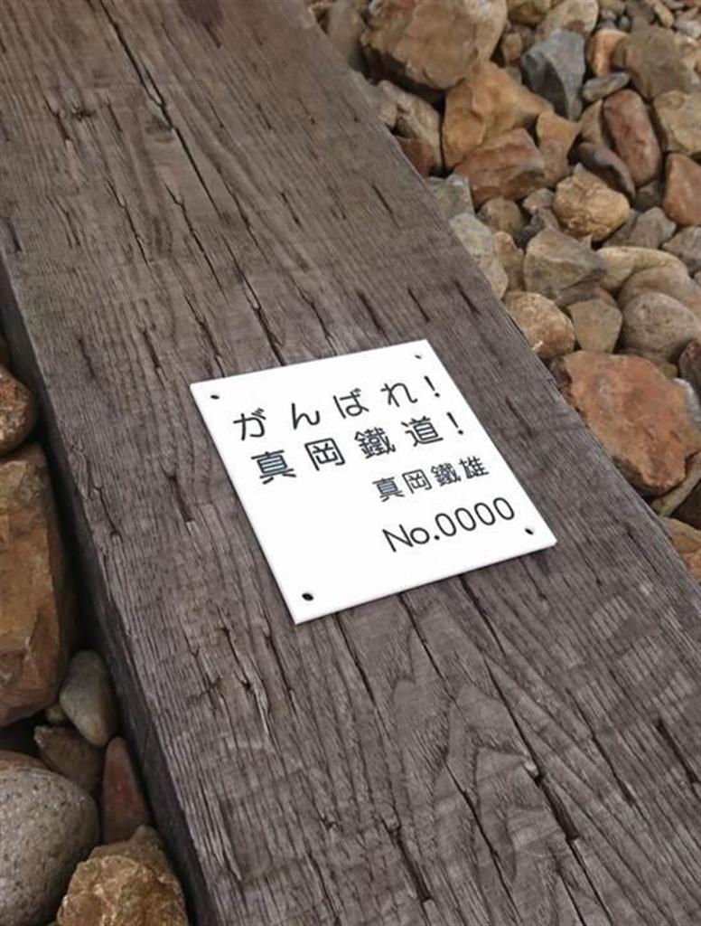 真岡鉄道は「枕木オーナー」の募集を始めた