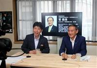 山本群馬知事、動画番組で菅官房長官と対談 政権との蜜月アピール