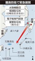 陸自電子戦部隊、熊本に配備へ 中国の離島侵攻備え