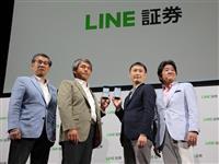 LINE証券がサービス開始 少額取引で囲い込み加速