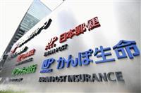 アフラック商品も問題販売 日本郵便、システム不備 二重払い、無保険10万件