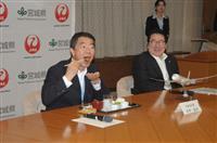 宮城県とJALが「新JAPAN PROJECT」 観光需要創出へ魅力発信 9月の1カ月…