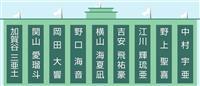 「読み方難しい名前」の選手がいっぱい 令和初の甲子園