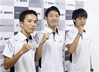 アジア王者・井上「自分が一番強い」 MHPS3選手がMGCへ抱負