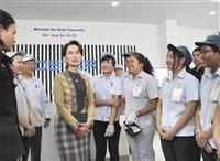 スー・チー氏、特区初視察 日本支援、成果に謝意 ミャンマー