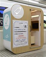 近鉄奈良駅に「ベビーケアルーム」試験設置