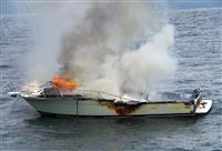 プレジャーボートで火災 2人を救助、和歌山
