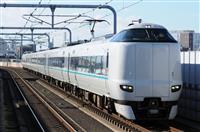 JR西、新大阪-奈良間で初のノンストップ特急運行