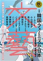「文藝」創刊号以来86年ぶり異例の3刷 韓国文学に集まる注目