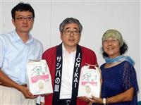 「サシバの里」米、来月発売 栃木・市貝、減・無農薬アピール