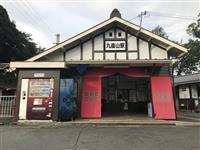 南海2駅改修、にぎわい創出 高野下→駅舎ホテル 九度山→おにぎりスタンド 和歌山