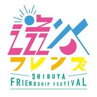 東京パラ1年前でイベント 25日、代々木公園 「ふくのわ」も出展