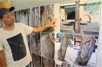 日常に残る戦争の爪跡 島根・出雲で写真展