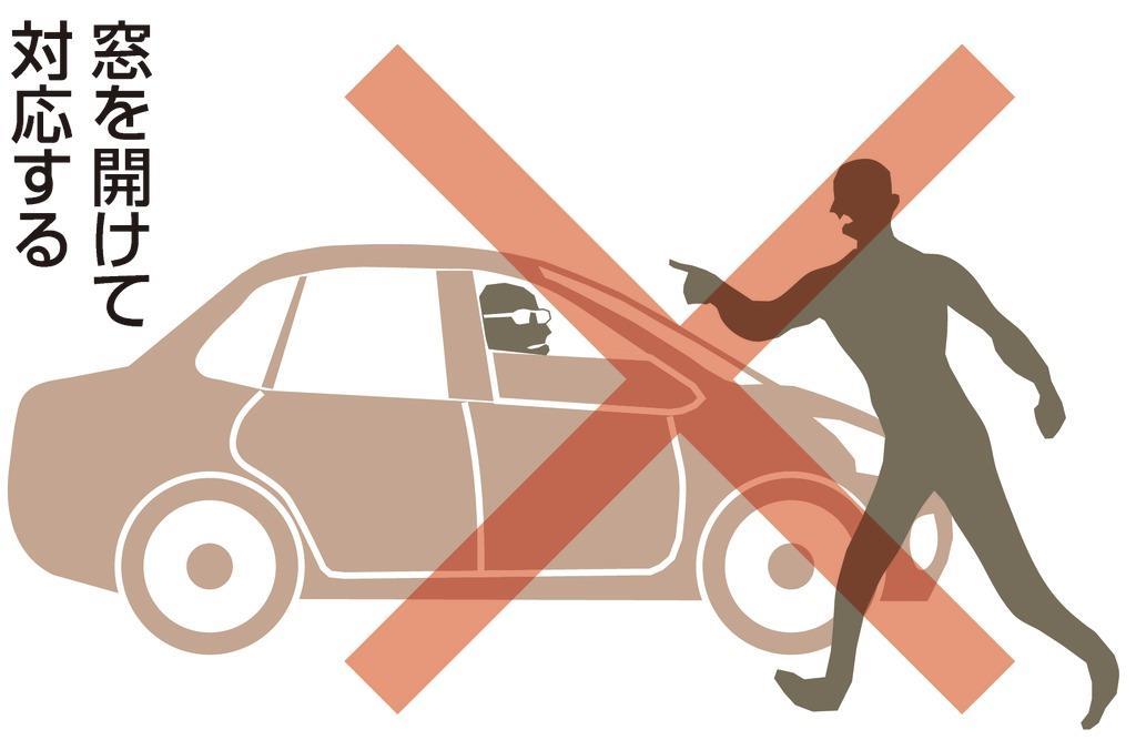 「あおり運転」被害どう防ぐ